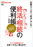 終活・相続の便利帳[雑誌] エイムック