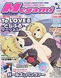 Megami MAGAZINE (メガミマガジン) 2013年 02月号 [雑誌]