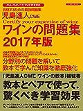 児島速人CWEワインの問題集2017年版 (イカロス・ムック)