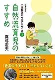 自然流育児のすすめ 新装改訂版 (小児科医からのアドバイス1)