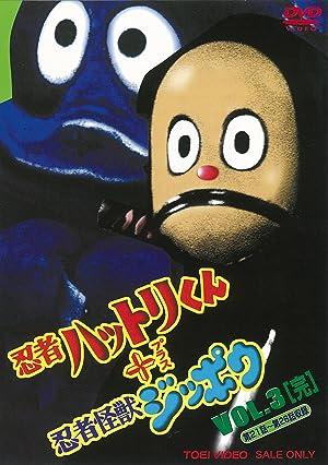 忍者ハットリくん+忍者怪獣ジッポウ VOL.3 DVD