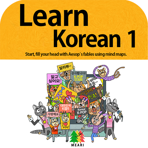 Learn Korean 1 - Free (Kindle Tablet Edition)