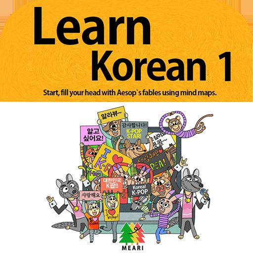 Learn Korean 1 - Free (Kindle Tablet Edition)