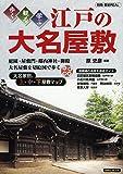 歩く・観る・学ぶ 江戸の大名屋敷 (別冊歴史REAL)