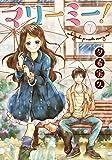 マリーミー! 7 (LINEコミックス)