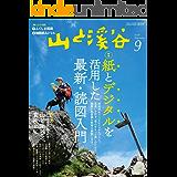 山と溪谷 2018年 9月号 [雑誌]