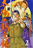 太陽の黙示録 第2部 建国編 (2) (ビッグコミックス)
