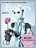 ForbesJapan (フォーブスジャパン) 2018年 05月号 [雑誌]