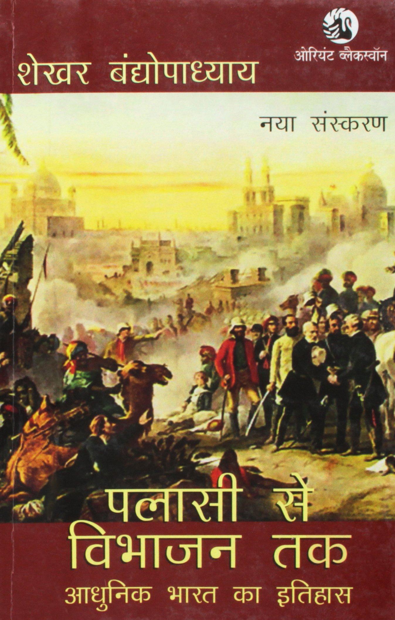 Palassi se Vibhajan Tak: Adhunik Bharat Ka Itihas (Hindi Edition) pdf