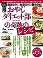 おやじダイエット部の奇跡のレシピ (マガジンハウスムック)