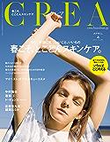 CREA 2019年4月号[雑誌]