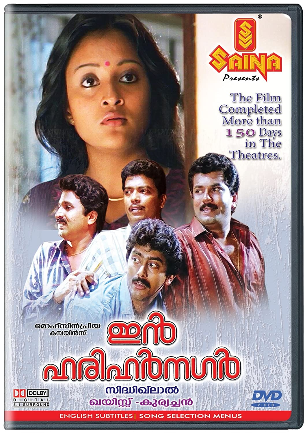 Amazonin Buy In Harihar Nagar DVD Blu Ray Online At Best Prices India