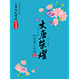 大唐荣耀原著小说:大唐后妃传之珍珠传奇 (全集)