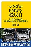 マツダがBMWを超える日 クールジャパンからプレミアムジャパン・ブランド戦略へ (講談社+α新書)