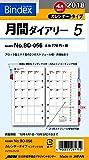 能率 バインデックス 手帳 リフィル 2018年 4月始まり マンスリー カレンダー インデックス付 バイブル BD056