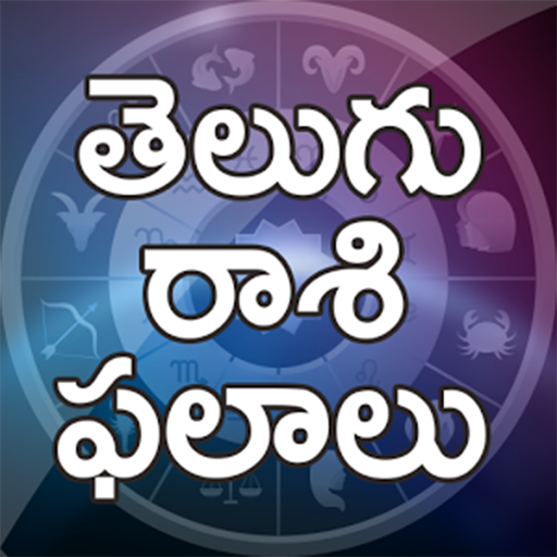 Telugu Rasi Phalalu 2018 ( Daily Horoscope ): Amazon com au