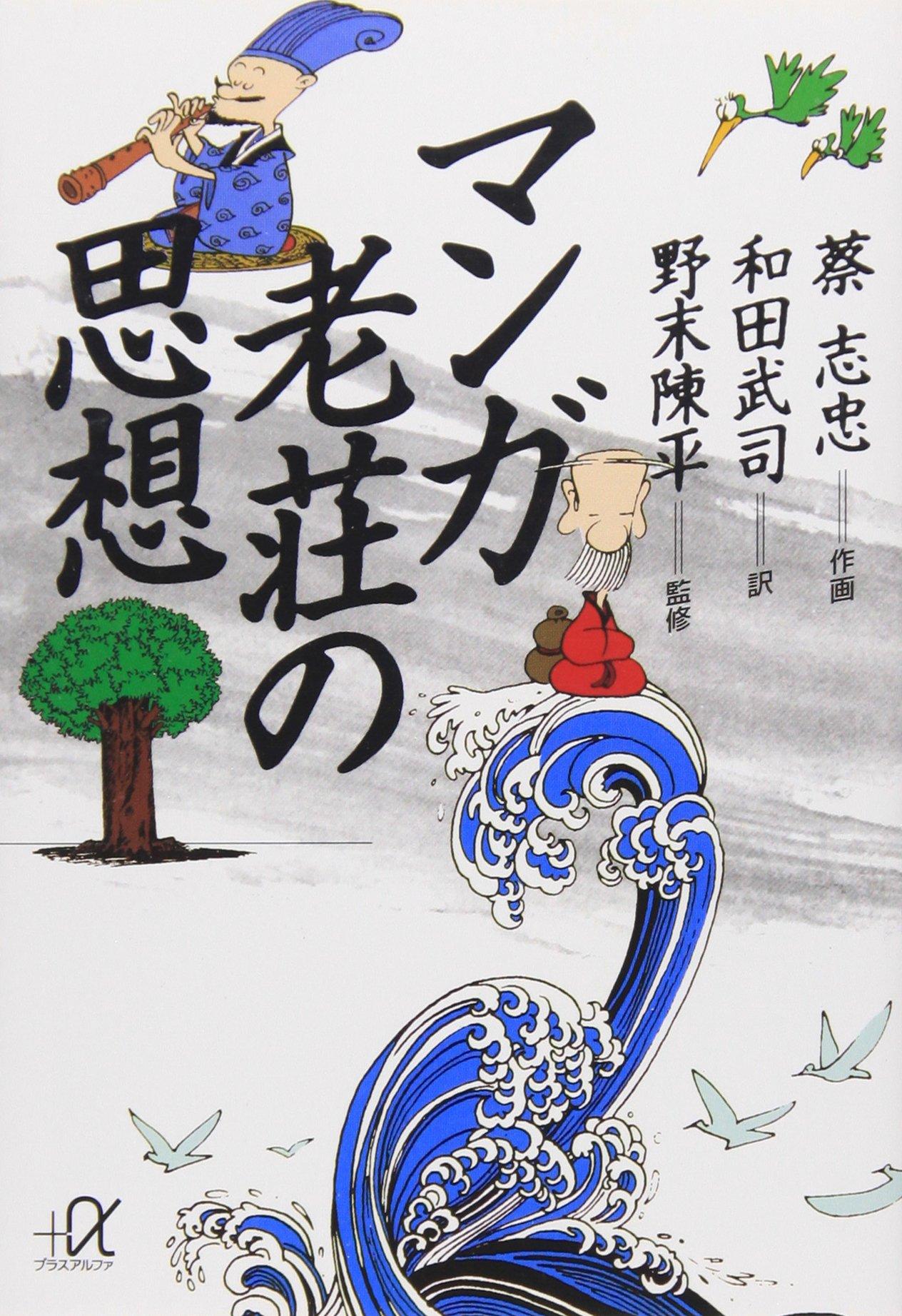 蔡志忠 マンガ 老荘の思想