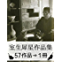 『室生犀星作品集・57作品⇒1冊』