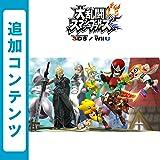 大乱闘スマッシュブラザーズ for Wii U 追加コンテンツ あらゆるものを全部入り! パック (Wii U & 3DS) [オンラインコード]
