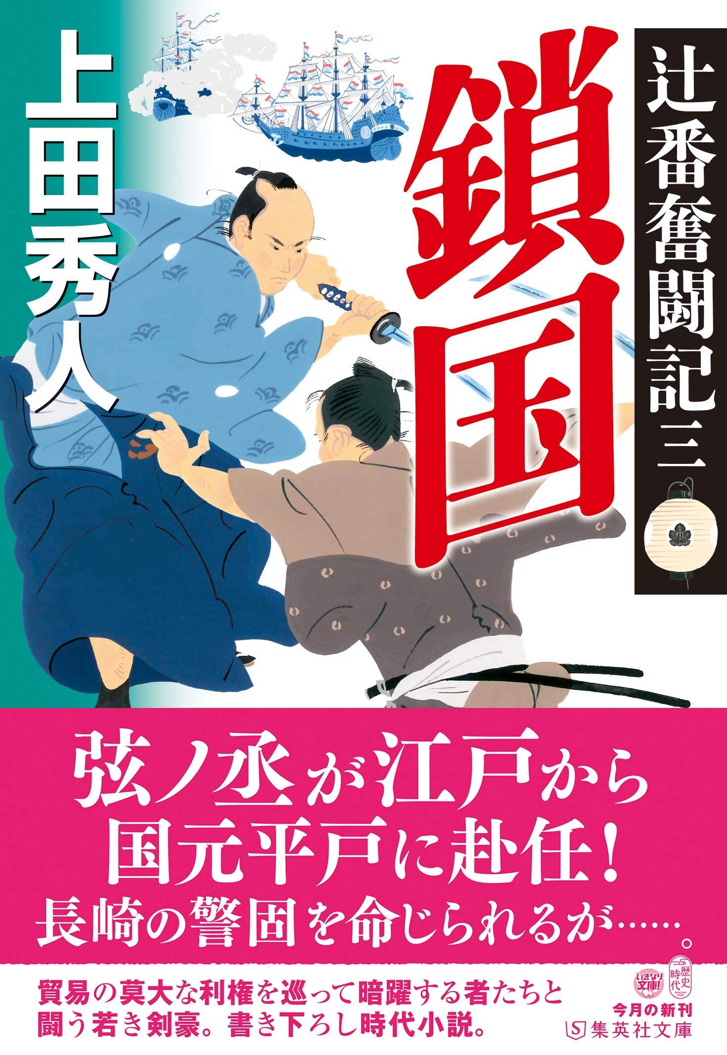 発売 新刊 予定 文庫 小説 時代