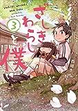 ざしきわらしと僕 (3) (まんがタイムコミックス)