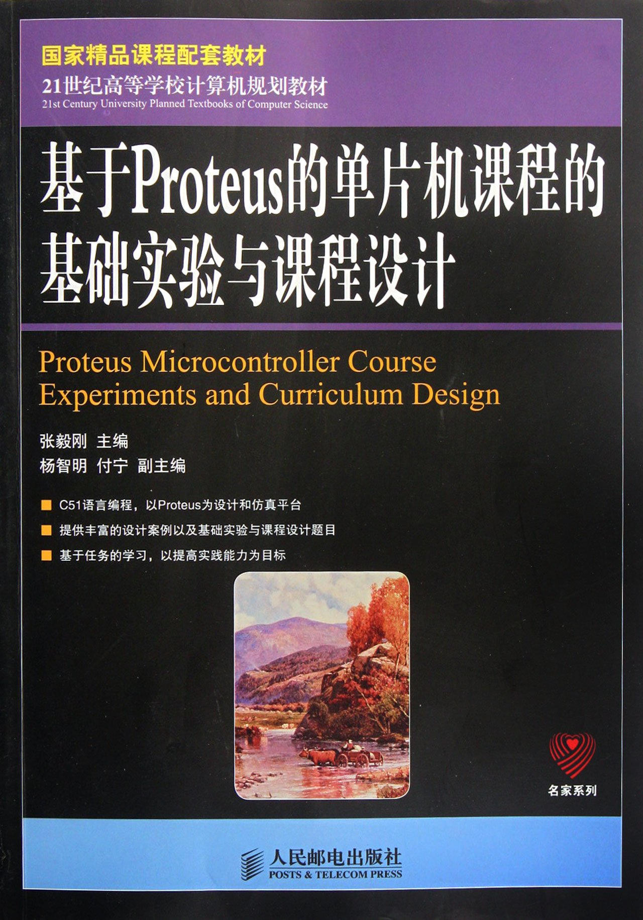 Buy Proteus Microcontroller Course Experiments The Complete Electronics Design System Curriculum Chinese Edition Book Online At Low Prices In India