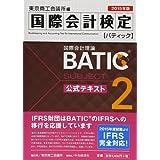 国際会計検定BATIC Subject2公式テキスト〈2015年版〉: 国際会計理論