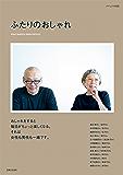 ふたりのおしゃれ (ナチュリラ別冊)
