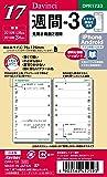 レイメイ藤井 ダヴィンチ 手帳用リフィル 2017 12月始まり ウィークリー ポケット DPR1733