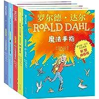 罗尔德·达尔作品典藏(彩图拼音版)(套装共5册)