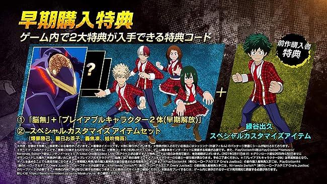 【PS4】僕のヒーローアカデミア One's Justice2【早期購入特典】【Amazon.co.jp限定】ゲーム内アイテム「サンバイザーイーター(ユニークカラー)が先行で入手できるプロダクトコード(配信)