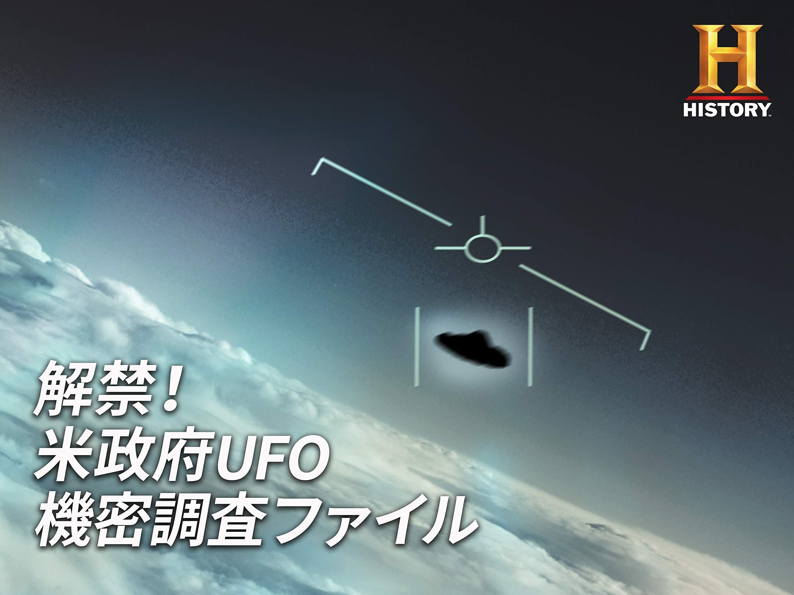 Amazon.co.jp: 解禁!米政府UFO機密調査ファイルを観る | Prime Video