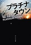 プラチナタウン (祥伝社文庫)