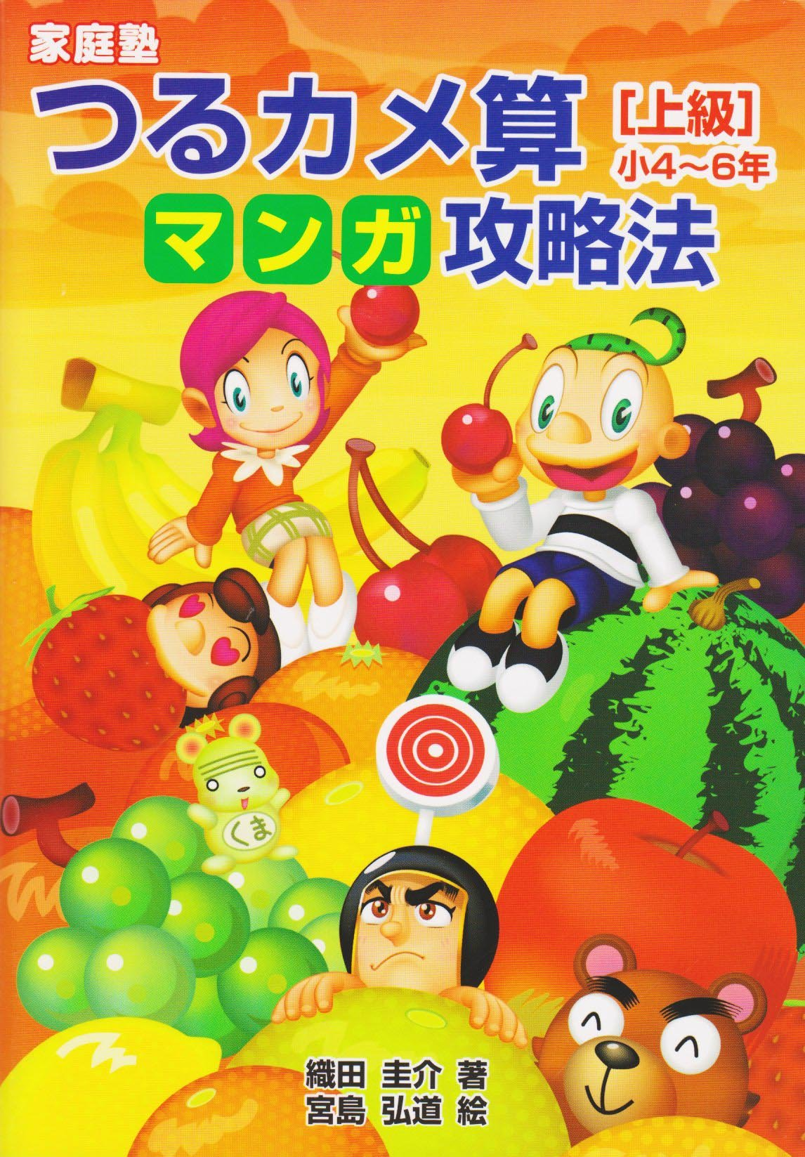 Read Online Home School vine tortoise cartoon Strategy senior (small 4-6 years) (2004) ISBN: 4884693701 [Japanese Import] pdf