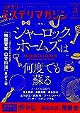 ミステリマガジン 2020年 03 月号 [雑誌]