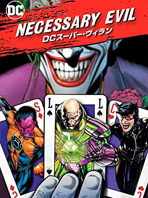 Amazon.co.jp: Necessary Evil/D...