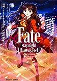 Fate/stay night (Heaven's Feel) (3) (カドカワコミックス・エース)