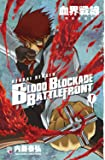 Blood Blockade Battlefront - Volume 1