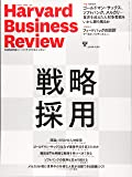 DIAMONDハーバード・ビジネス・レビュー 2019年 10月号 [雑誌] (戦略採用)
