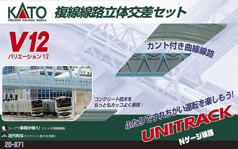 KATO Nゲージ V12 複線線路立体交差セット 20-871 鉄道模型 レールセット   B0014HW4T8