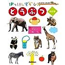 どうぶつ 改訂版 (はっけんずかん) 3~6歳児向け 図鑑