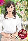 桃子、48歳にしてAVへ。公認モノマネ芸能人 菊市桃子 AVデビュー KANBi 【AVOPEN2018】 [DVD]