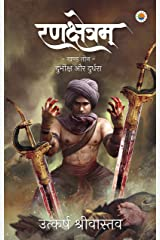 Rankshetram: Durbheeksha aur Durdhra (Hindi Edition) Kindle Edition