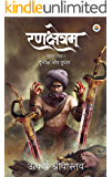 Rankshetram: Durbheeksha aur Durdhra (Hindi Edition)