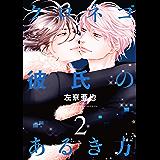 クロネコ彼氏のあるき方(2)【電子限定おまけ付き】 クロネコ彼氏シリーズ (ディアプラス・コミックス)