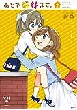 あとで姉妹ます。 (2) (百合姫コミックス)