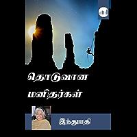 Thoduvaana Manithargal (Tamil Edition)