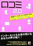 口コミ2.0 ~正直マーケティングのすすめ ~ (アスカビジネス)