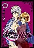 妖王の花嫁(6) (冬水社・いち*ラキコミックス)