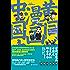 黄同学漫画中国史:清末民初那些年2(国内首部以漫画的形式讲述清末民初那些年和事,群雄逐鹿•军阀割据,一本严谨+爆笑的极简中国史)